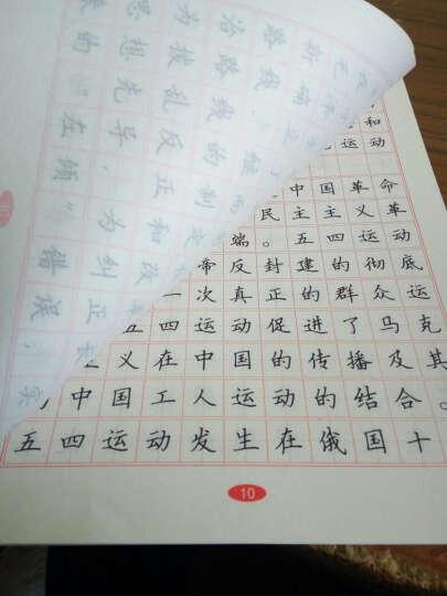 中公考研·考研字帖系列:政治动笔提分·中国近现代史纲要(楷书) 晒单图