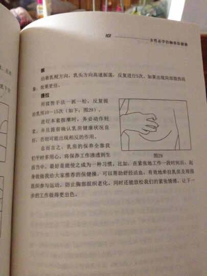 乳房保养书 晒单图