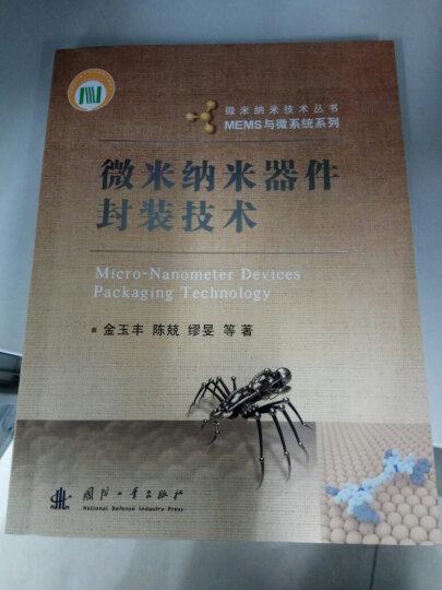 微米纳米技术丛书·MEMS与微系统系列:微米纳米器件封装技术 晒单图