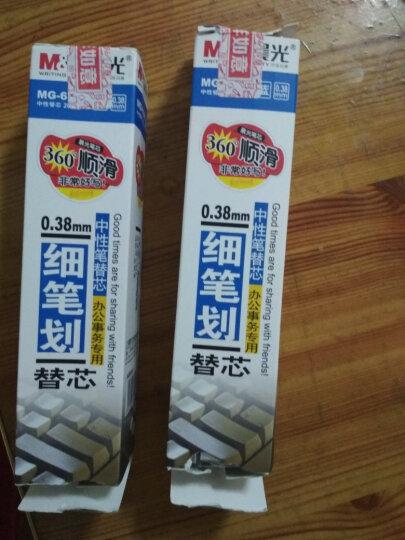 晨光(M&G)0.38mm蓝色葫芦头中性笔签字笔水笔替芯笔芯 20支/盒MG6100 晒单图