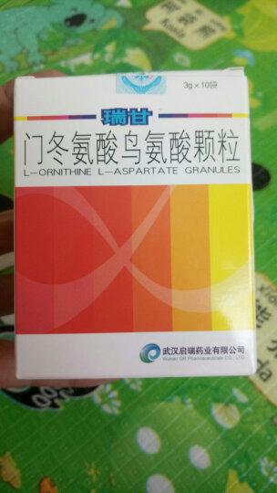 瑞甘 门冬氨酸鸟氨酸颗粒剂 3g*10袋 晒单图