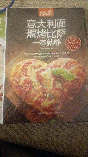 意大利面焗烤比萨一本就够 吐司三明治自己做最好吃 西式菜肴美食制作烹调方法 家常菜菜谱大全 晒单图