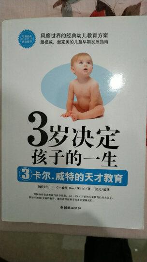 3岁决定孩子的一生3:卡尔·威特的天才教育 晒单图