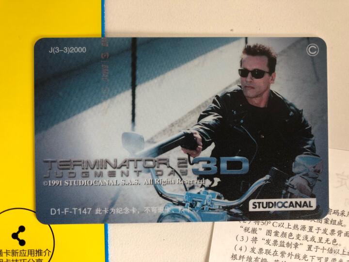 北京市政交通一卡通标准卡 终结者 收藏卡 电影海报卡 逃亡之路 晒单图