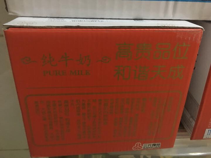 三元 白盒纯牛奶250ml*12礼盒装 晒单图