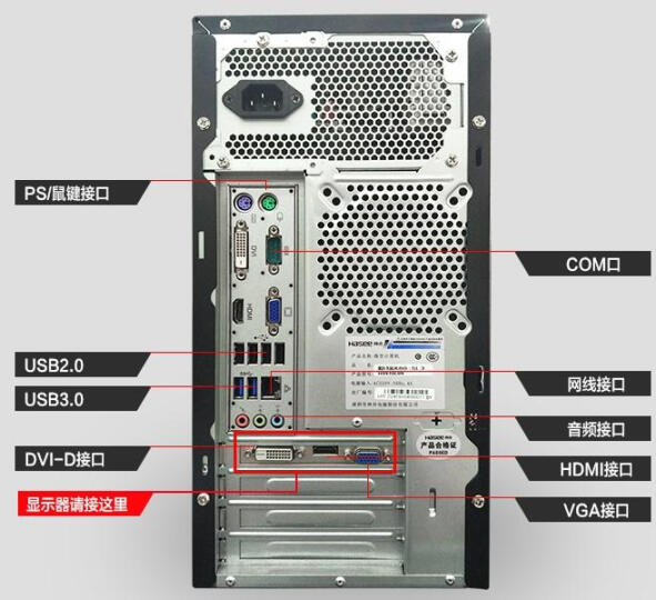 神舟(HASEE)新瑞K60 D3 商用办公台式电脑主机(G4600 4G 1T 2G独显 PCI COM串口 键鼠 Win10) 晒单图
