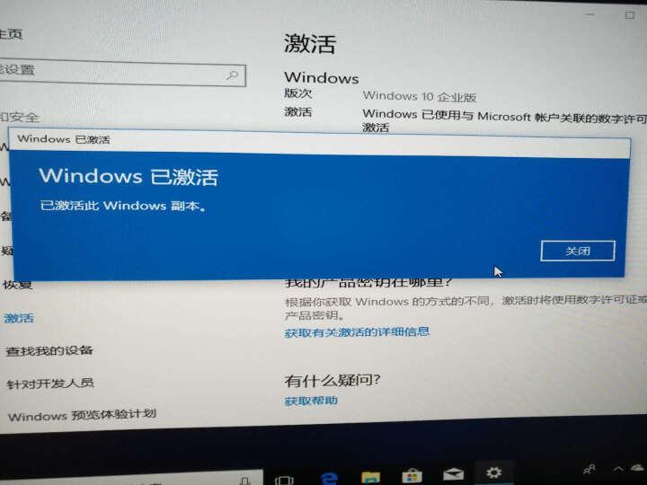 Office/windows10激活专业/家庭/企业版win7旗舰版win8.1密钥系统 visio 2016 晒单图