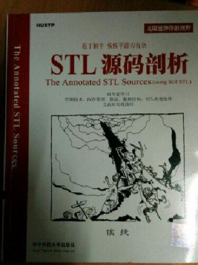 STL源码剖析 晒单图