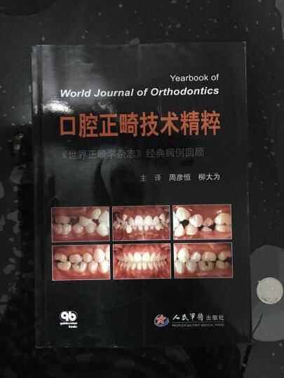 口腔正畸技术精粹:世界正畸学杂志 经典病例回顾 晒单图