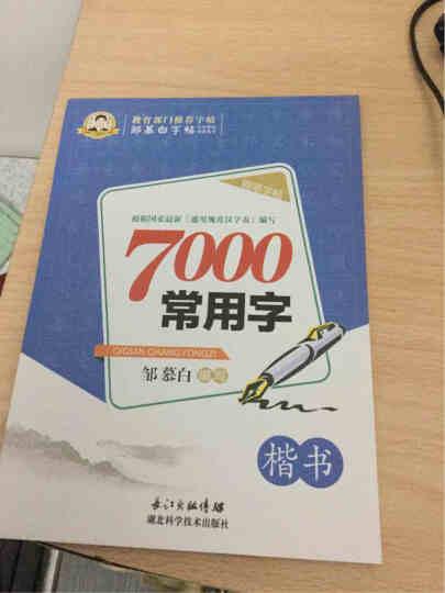 邹慕白字帖精品系列:7000常用字(楷书) 晒单图