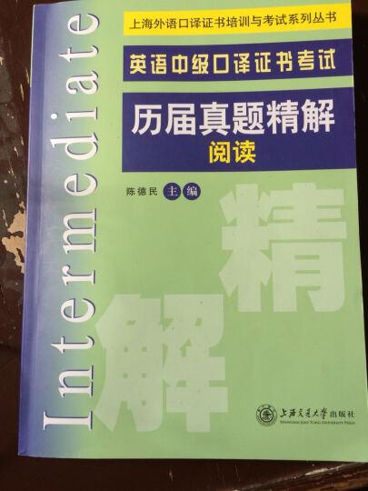 英语中级口译证书考试历届真题精解·阅读 晒单图