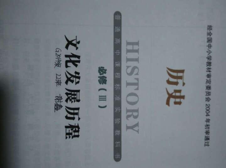 岳麓版 高中历史必修三高中历史必修3课本教材教科书 文化发展历程 岳麓书社版高二2上册 晒单图
