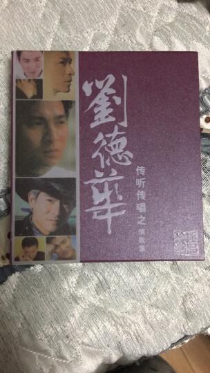 刘德华:传听传唱之情歌集(2CD) 晒单图