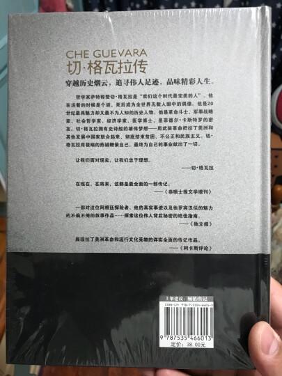 切·格瓦拉传(一世珍藏名人名传) 晒单图