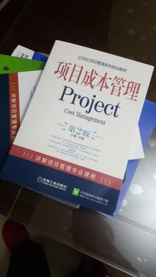 项目成本管理(第2版)/21世纪项目管理系列规划教材 晒单图