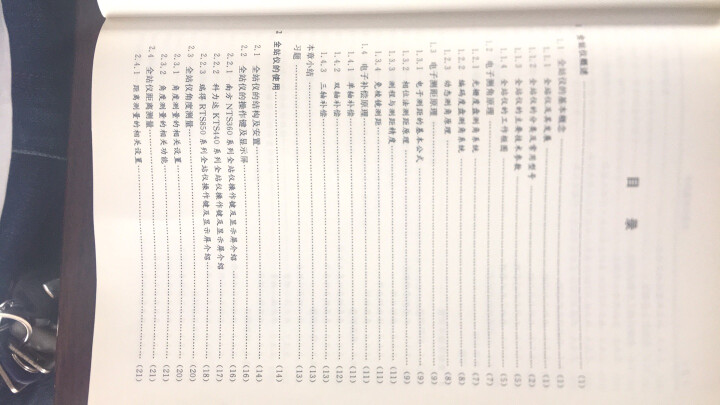 """全站仪测量技术(第2版)/全国测绘地理信息职业教育教学指导委员会""""十三五""""推荐教材 晒单图"""