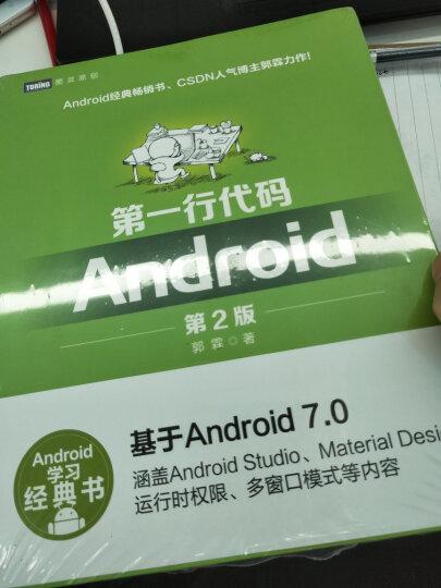 Android开发进阶 从小工到专家 晒单图