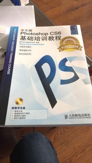 中文版Photoshop CS6基础培训教程(附光盘) 晒单图