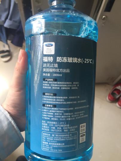 福特(FORD)四季通用 汽车玻璃水雨刷精防冻-25℃玻璃清洁剂1.8L*2瓶装 晒单图