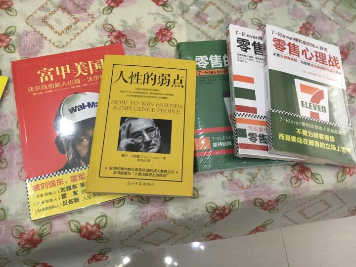 零售哲学系列7-Eleven零售的本质零售心理战零售的哲学富甲美国套装4册新零售的未来 晒单图