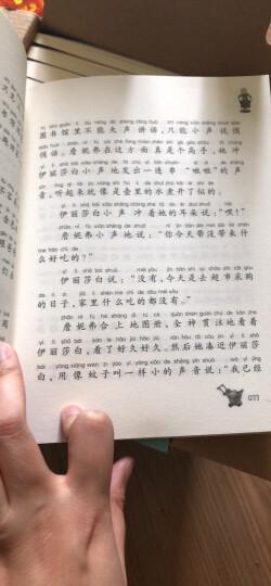 国际大奖小说 爱上读书的妖怪 晒单图