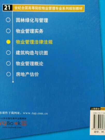 物业管理法律法规/21世纪全国高等院校物业管理专业系列规划教材 晒单图