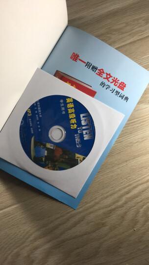 英语听力教程3:英语高级听力(学生用书)(MP3版)(附MP3光盘1张) 晒单图