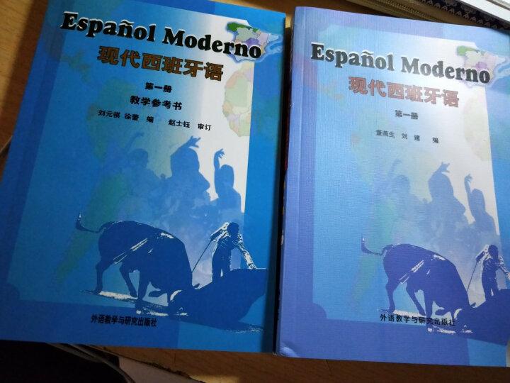 【赠视频】现代西班牙语(1)第一册全套2册教材+教学参考书 外研社考研语法词汇 晒单图