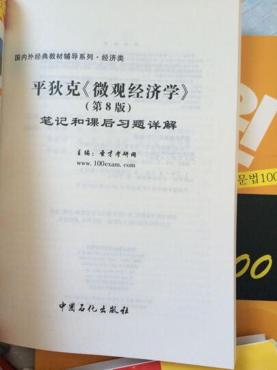 圣才教育·平狄克 微观经济学(第8版) 笔记和课后习题详解(赠送视频课程电子书大礼包) 晒单图