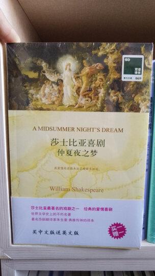 双语译林:莎士比亚喜剧——仲夏夜之梦(附英文原版1本) 晒单图