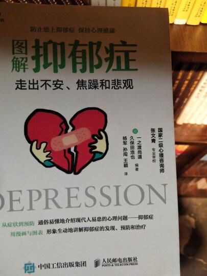 图解抑郁症:走出不安、焦躁和悲观 晒单图