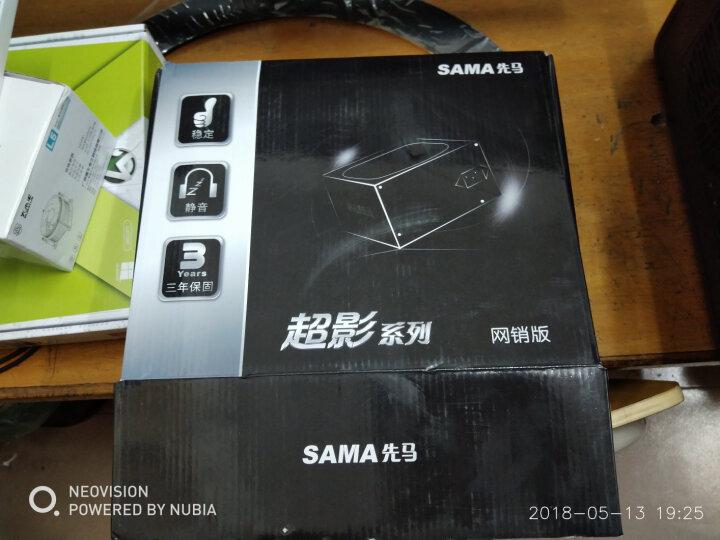 先马(SAMA)额定230W 超影330电源(宽幅170V-250V/温控电路/12CM静音风扇/稳定长寿命) 晒单图