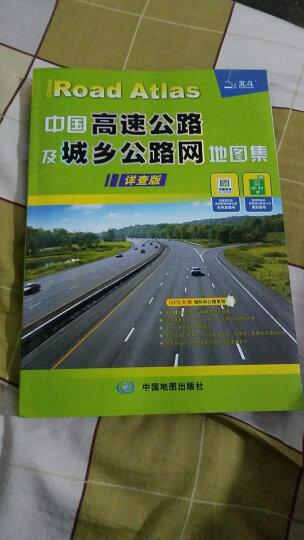 2019年 中国高速公路及城乡公路网地图集 详查版 自驾游地图 交通地图册 晒单图