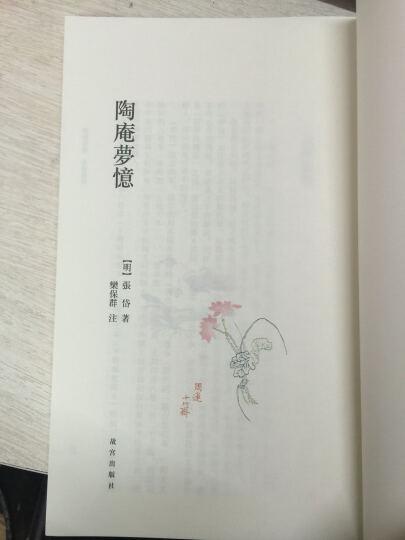 陶庵梦忆 晒单图