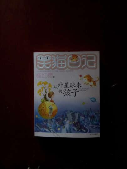 原来我这么棒+从外星球来的孩子 李惠镇 少儿 书籍 晒单图