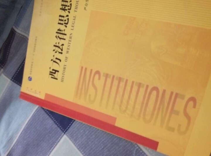 普通高等教育国家级规划教材系列:中国法律思想史 晒单图