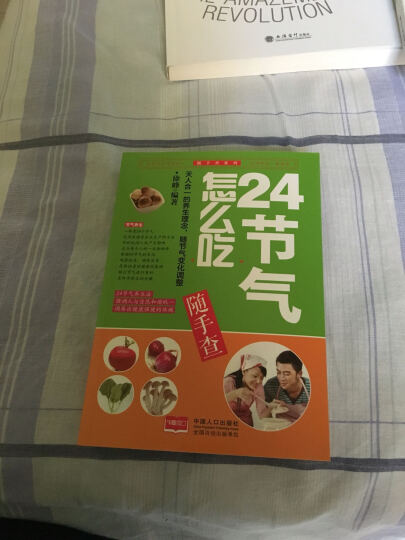 24节气怎么吃 晒单图