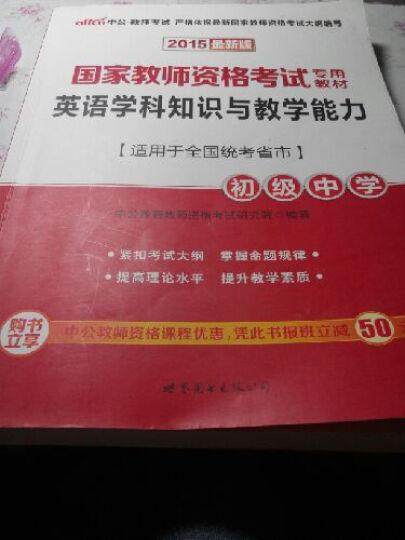 中公2015国家教师资格考试专用教材 英语学科知识与教学能力·初级中学(新版) 晒单图
