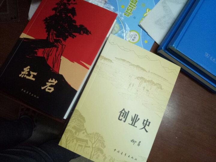 红岩+创业史(套装共2册) 晒单图