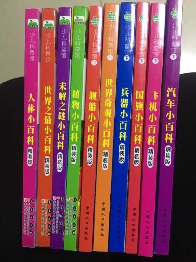 晨风童书 少儿科普馆 植物+人体+未解之谜科+世界之最小百科(套装全4册) 晒单图