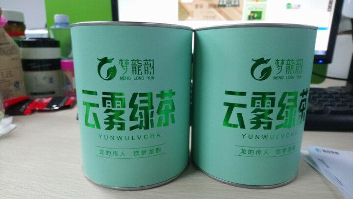 【宁德馆】梦龙韵 绿茶 高山云雾绿茶 明前春茶茶叶 2020年新茶 4罐500克 晒单图