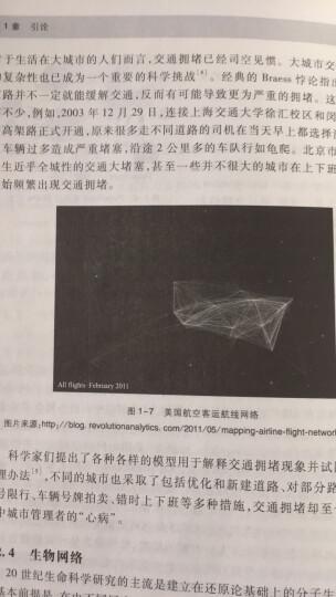 网络科学与工程丛书:网络科学导论 晒单图