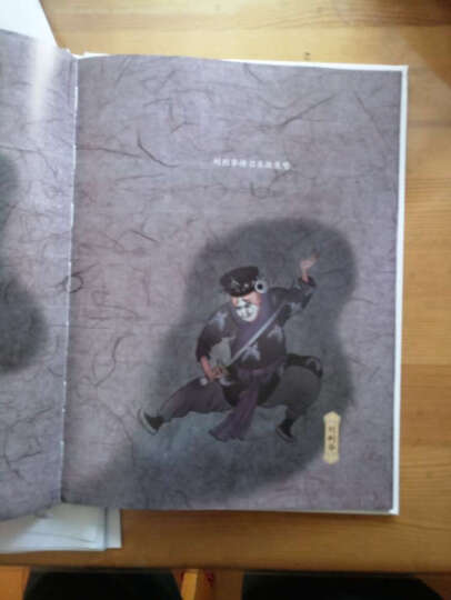 国粹戏剧图画书:三岔口 晒单图