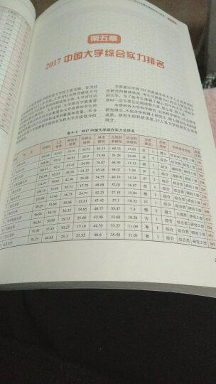 挑大学选专业/2017高考志愿填报指南 晒单图