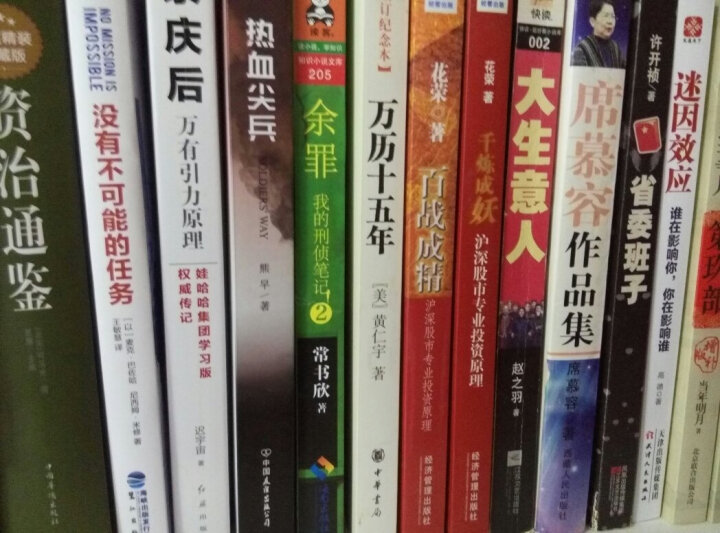 余罪:我的刑侦笔记2(同名网剧点击量破40亿!小说剧情完爆网剧!) 晒单图
