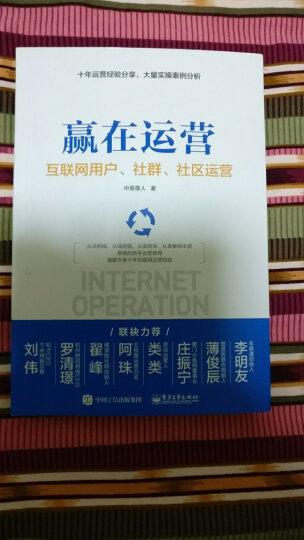 赢在运营――互联网用户、社群、社区运营 晒单图