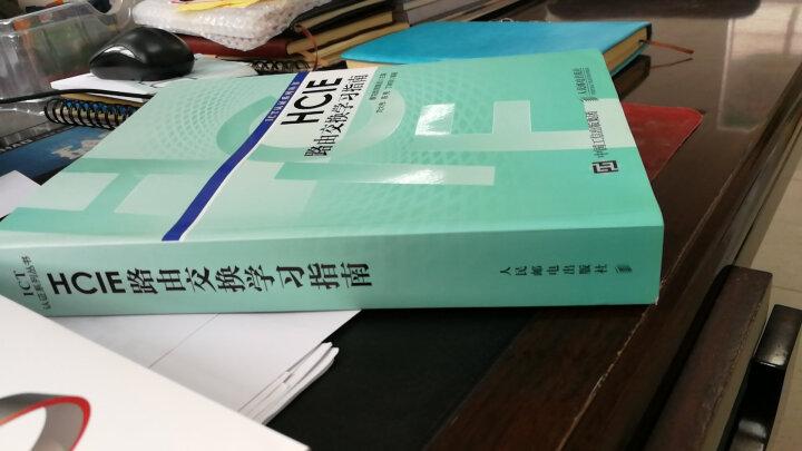 华为ICT认证系列丛书:HCNP路由交换实验指南 晒单图
