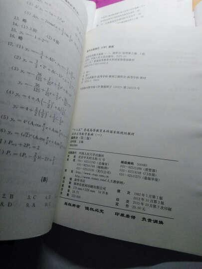 """经济应用数学基础(一):微积分(第三版)/""""十二五""""普通高等教育本科国家级规划教材 晒单图"""
