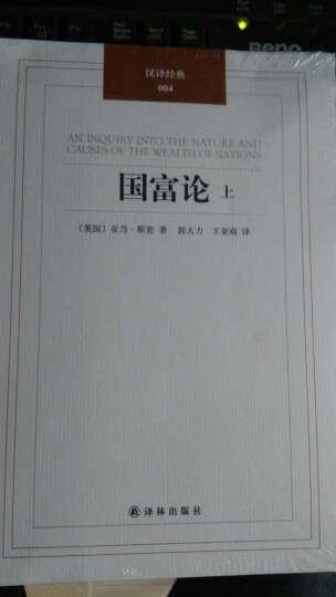 汉译文库:政治经济学及赋税原理 晒单图