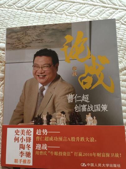 论战:曹仁超创富战国策 晒单图